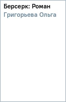 Берсерк: Роман