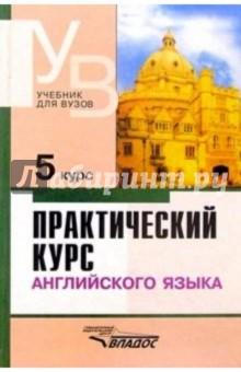 Ключи к практическому курсу английского языка 5 курс под редакцией.
