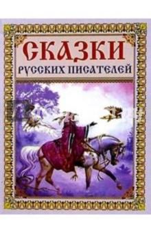 Сказки русских писателей (голубая)