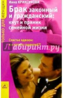 БРАК законный и гражданский: Кнут и пряник семейной жизни - Инна Криксунова