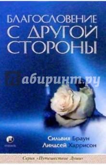 Благословение с Другой Стороны: Слова мудрости и утешения из жизни после жизни - Сильвия Браун