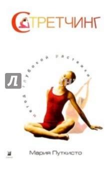 Стретчинг: метод глубокой растяжки - Мария Путкисто