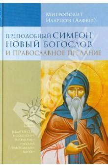 Преподобный Симеон Новый Богослов и православное предание - Иларион Митрополит