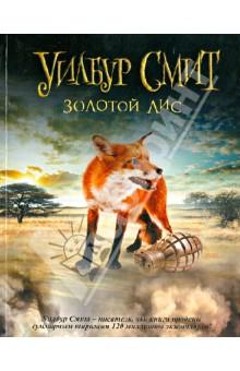 Купить Уилбур Смит: Золотой Лис ISBN: 978-5-17-078333-5