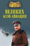 Михаил Жирохов: 100 великих асов авиации
