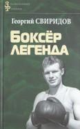 Георгий Свиридов: Боксер легенда. Поэма