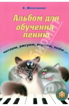 Чижик-пыжик. Альбом для обучения пению (+СD) - Екатерина Железнова