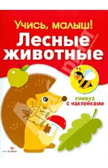Учись, малыш! Лесные животные. Книжка с наклейками - Куликовская, Куликовский