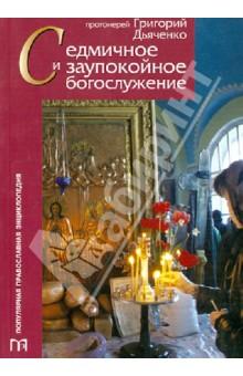 Седмичное и заупокойное богослужение - Григорий Протоиерей