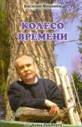 Василий Мишенев - Колесо времени. Стихотворения. Лирическая повесть обложка книги