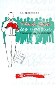 Купить Татьяна Трофименко: Твой бой без правил: технологии лидерства ISBN: 978-5-222-21123-6