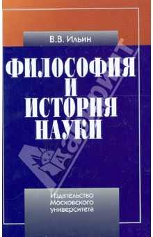 Философия и история науки - Виктор Ильин