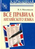 Виктор Миловидов: Все правила английского языка