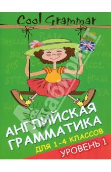 Cool Grammar: английская грамматика для 1-4 классов. Уровень 1 - Елена Наумова