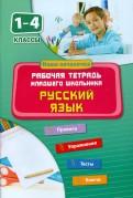 Диана Кофанова: Русский язык. 1-4 классы. Рабочая тетрадь младшего школьника