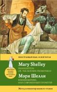 Мэри Шелли: Франкенштейн, или современный Прометей
