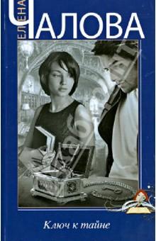 Купить Елена Чалова: Ключ к тайне ISBN: 978-5-227-04471-6