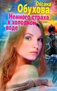 Оксана Обухова: Немного страха в холодной воде
