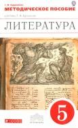 Тамара Курдюмова: Литература. 5 класс. Методическое пособие. ФГОС