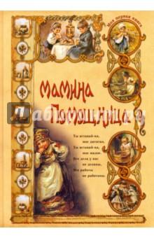 Мамина помощница - Ольга Колпакова