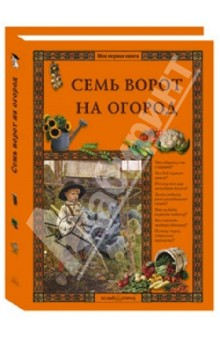 Семь ворот на огород - Елена Ракитина