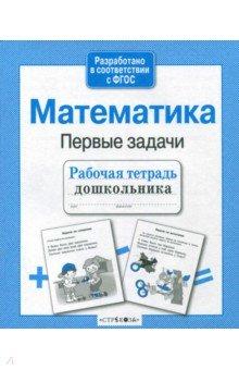 Купить Т. Куликовская: Математика. Первые задачи ISBN: 978-5-9951-1876-3