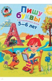 Купить Наталья Володина: Пишу буквы. Для детей 5-6 лет ISBN: 978-5-699-65191-7