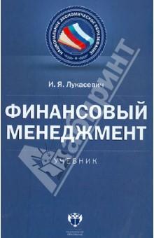 лукасевич доставка 3