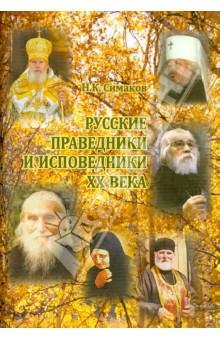 Русские праведники и исповедники ХХ века - Н. Симаков