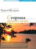 Сергей Бударин: Сторона речного ветра