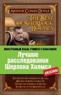 Артур Дойл: Лучшие расследования Шерлока Холмса