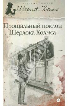 Прощальный поклон Шерлока Холмса - Дойл, Твен, Леблан