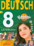 Радченко, Конго, Гертнер: Немецкий язык. 8 класс. Учебник. ФГОС