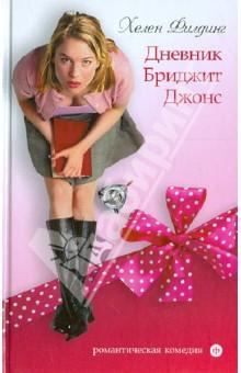 Дневник Бриджит Джонс - Хелен Филдинг