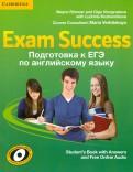 Rimmer, Vinogradova, Kozhevnikova: Exam Success. Подготовка к ЕГЭ по английскому языку