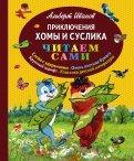 Альберт Иванов: Приключения Хомы и Суслика