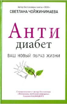 Антидиабет. Возвращение к полноценной жизни - Светлана Чойжинимаева