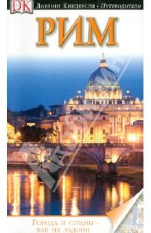 Купить Рим ISBN: 978-5-271-46222-1