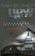 Тим Вейнер: ЦРУ. Правдивая история