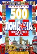 Эндрю Дункан: 500 мест Лондона, которые нужно увидеть. 50 лучших прогулок по Лондону