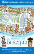 Джо-Анн Титмарш: Прогулки по Венеции