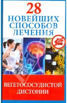 28 новейших способов лечения вегетососудистой дистонии - Маргарита Фомина
