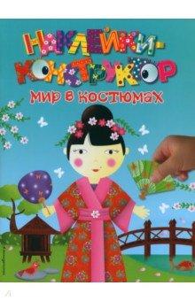 Купить Мир в костюмах ISBN: 978-5-699-56264-0