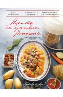 Рецепты для мультиварки Panasonic - Александр Чикилевский