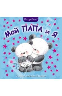 Купить Н. Магай: Мой папа и я ISBN: 9785431502019
