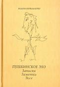 Вадим Перельмутер: Пушкинское эхо. Записки. Заметки. Эссе