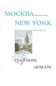 Книга quotМо�кваН��Йо�кМо�ква Ал�бомquot Алек�анд� Риз