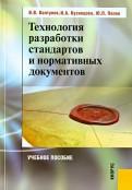 Попов, Кузнецова, Колтунов: Технология разработки стандартов и нормативных документов. Учебное пособие