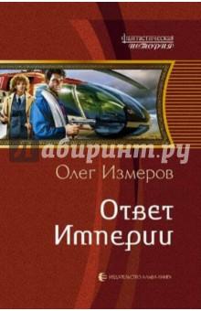 Купить Олег Измеров: Ответ Империи ISBN: 978-5-9922-1459-8