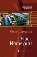 Олег Измеров: Ответ Империи
